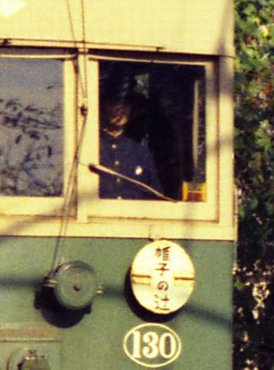 19731111京福嵐山線742-2