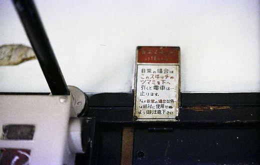 19791130鶴見線・江ノ電132-40