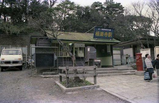 19791130鶴見線・江ノ電162-21