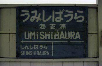 19791130鶴見線・江ノ電124-20-2