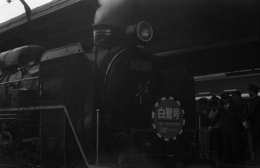 1974年5月2日SL白鷺号452-1