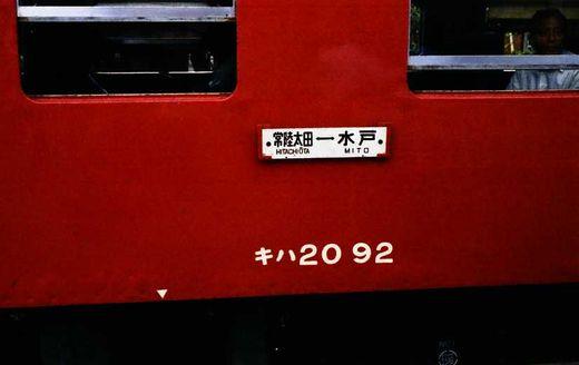 19780621奥久慈サイクリング076-1