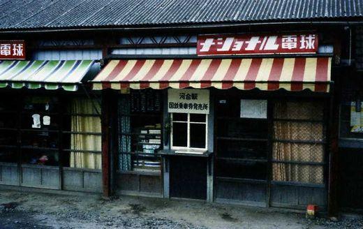 19780621奥久慈サイクリング077-1