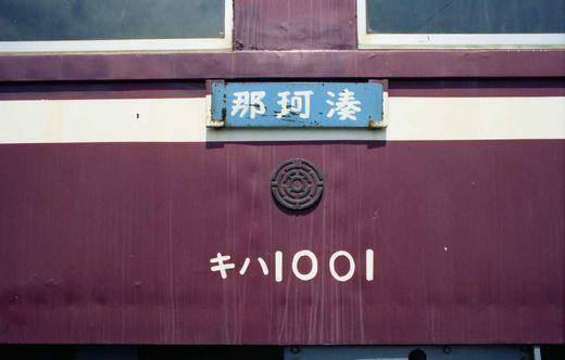 19800510茨城交通・日立電鉄172-1