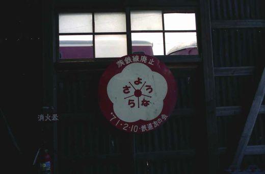 19800510茨城交通・日立電鉄173-1