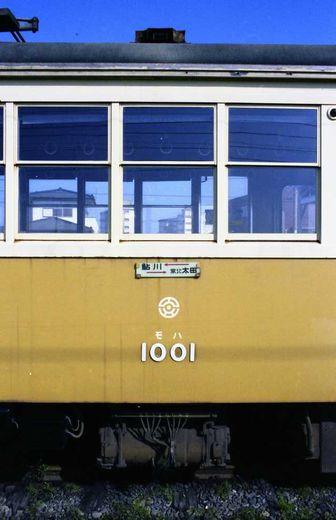 19800510茨城交通・日立電鉄192-1