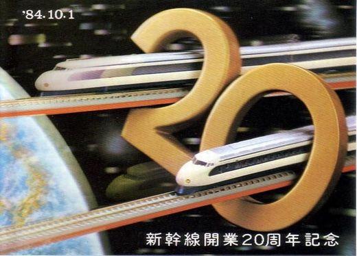 新幹線開業20周年記念-1