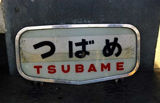 19750211笠岡・金崎隧道211-1