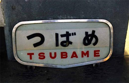 19750211笠岡・金崎隧道211復