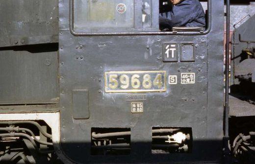 19740318九州・山陰084-1