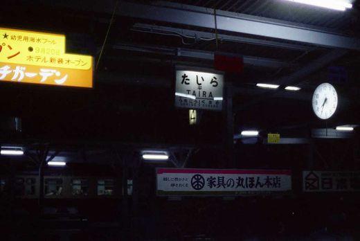 1973平19時35分321-1