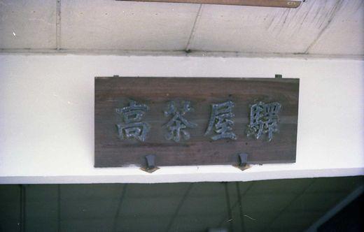 19770530亀山・鳥羽413-1