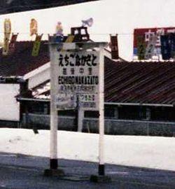 19790130越後中里526-2