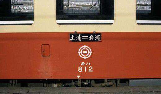 19800303水戸偕楽園558-1