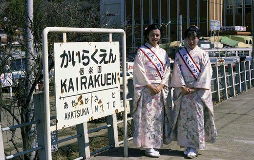 19800303水戸偕楽園567-1