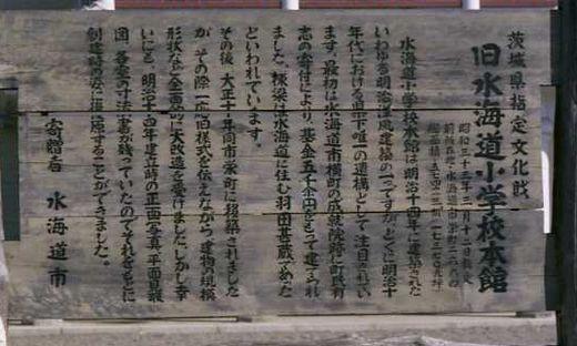 19800303水戸偕楽園571-1