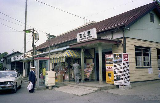 1981年交流山電鉄690-1