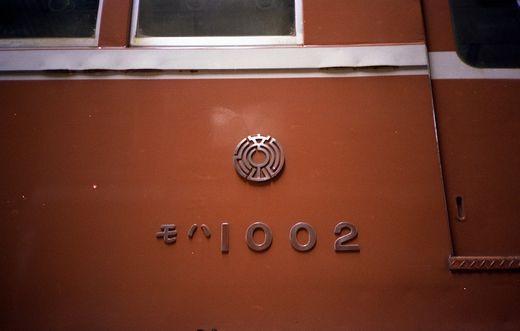 1981年交流山電鉄696-1