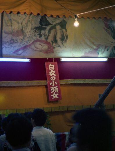19810731住吉大社夏祭725-1