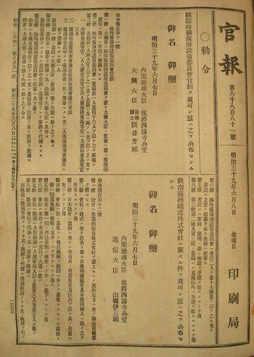 明治39年官報-1