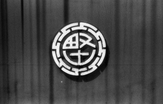 19730909紀勢本線844-1