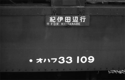 19730909紀勢本線857-1