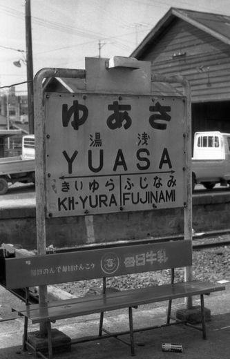 19730909紀勢本線901-1