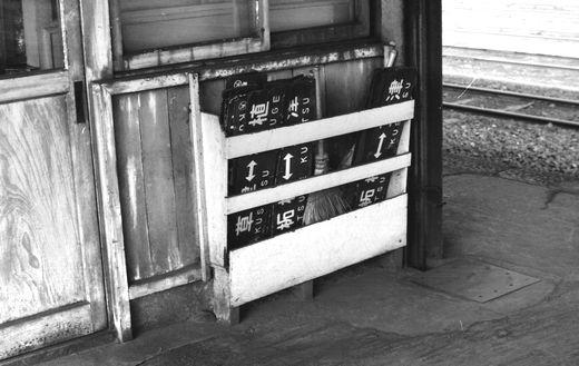 19730202柘植938-1