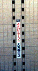 1980?大阪駅990-3