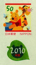 2010年賀994-1