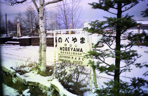 19811126軽井沢スケート012-1