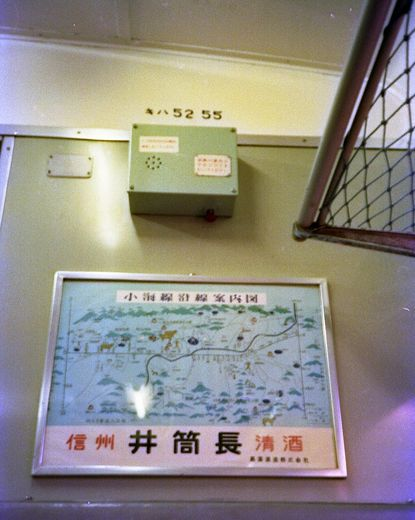 19811126軽井沢スケート011-1