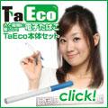 電子タバコTaEco