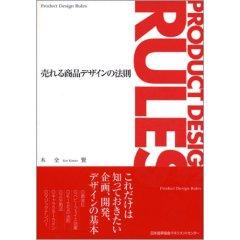 デザインの法則2