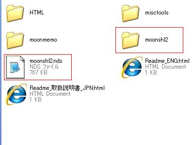 MoonShell Ver2.00 beta6.1 説明1