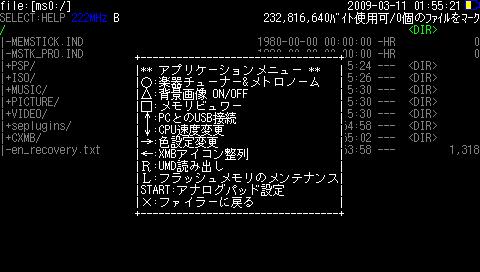 PSP Filer説明4