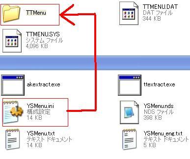 YS Menu説明3