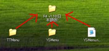 YS Menu説明11