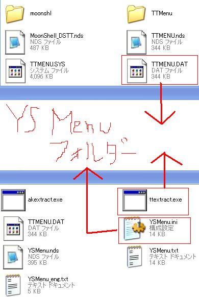 YS Menu説明14.jpg