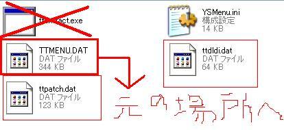 YS Menu説明16