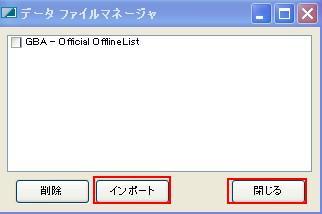 OfflineList 0.7.2a説明2