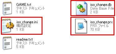 iso_change.prx v2.0説明1