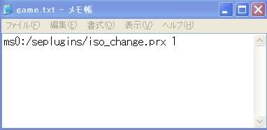 iso_change.prx v2.0説明2