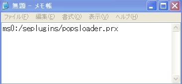 PopLoader説明3