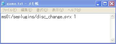 disc change v2.1説明2