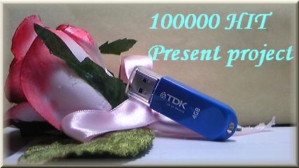 プレゼント企画10万HIT