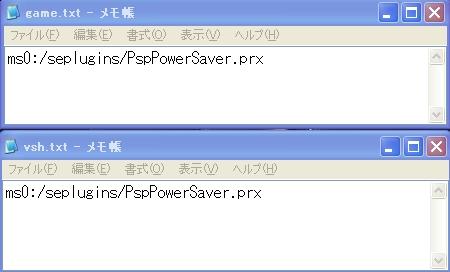 PSP Power Saver 説明2