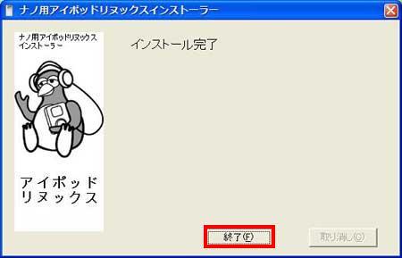 iPod Linux 導入説明4