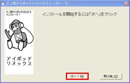 iPod Linux 導入説明2