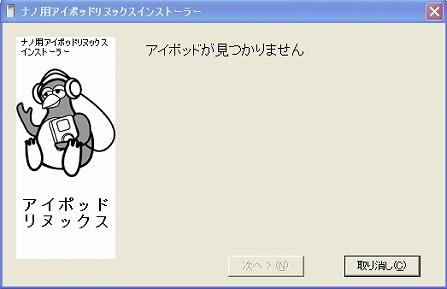 iPod Linux  導入説明3